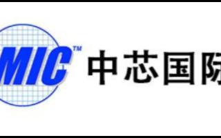 中芯国际4月1日起将全线涨价