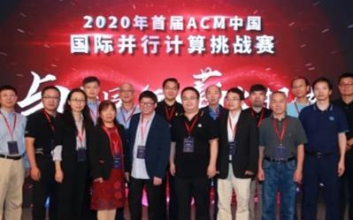 ACM中国-国际并行计算挑战赛已经正式启动