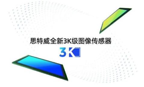 思特威全新推出3K级产品系列,为3K高清视频市场注入芯力量