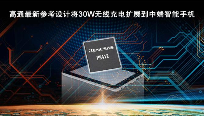 瑞萨电子携手高通加速无线充电在主流智能手机中的应用
