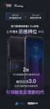 """拯救者2 Pro被打造成业界领先的振感辨位""""电竞机皇"""""""
