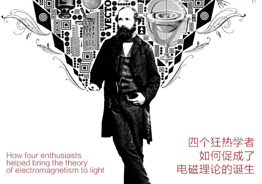 偉大的物理學家詹姆斯?克拉克?麥克斯韋的漫漫長路