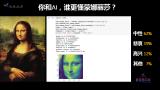 如何利用AI分析蒙娜麗莎面部情緒?