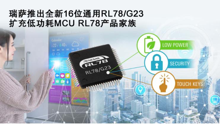 瑞萨电子推出16位通用RL78/G23,扩充低功耗MCU RL78产品家族