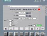 西门子PLC动态加密计时催款程序