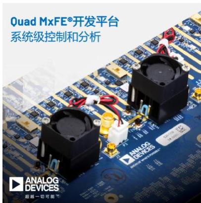 ADI公司發布用于參考設計集成的16通道混合信號前端數字轉換器