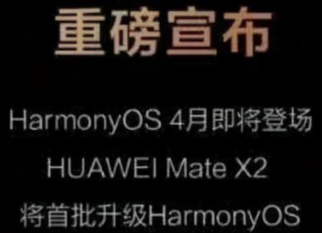 新闻热点:华为鸿蒙OS 2.0系统即将面世,支持华为智能手机升级