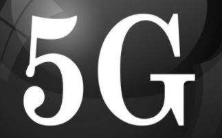 详谈如何防止5G产生新的数字类鸿沟