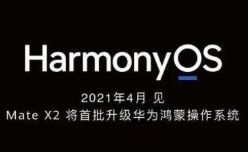 華為P50延期發布,出廠預裝華為鴻蒙系統