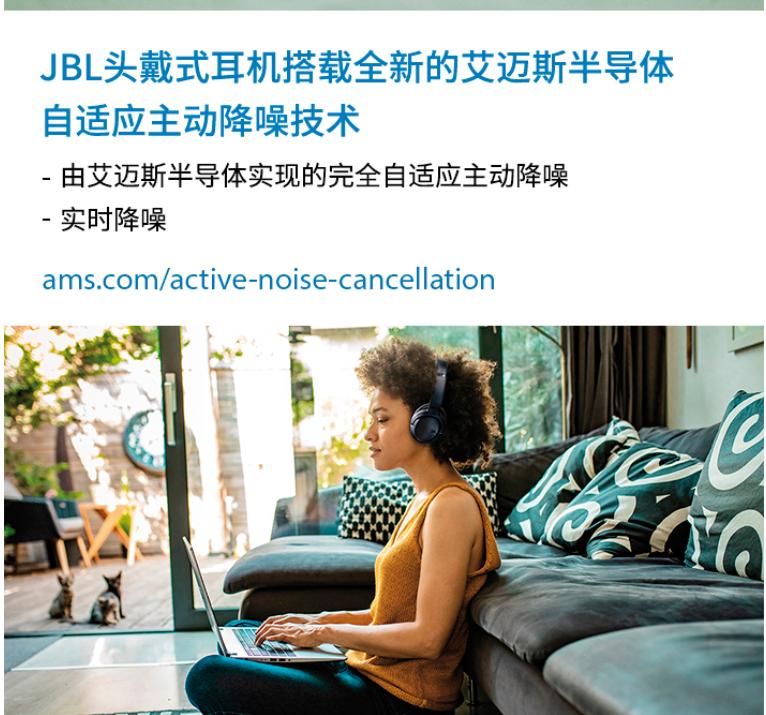 HARMAN全新JBL头戴式耳机采用艾迈斯半导体...