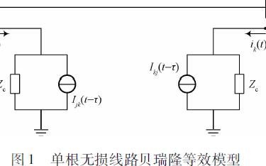 基于貝瑞隆模型的新型電流差動保護方案
