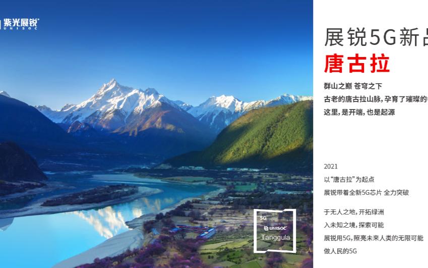 """紫光展锐推出5G新品牌—唐古拉,2021年开启""""技术提升年"""",从消费电子到工业电子全面升级"""