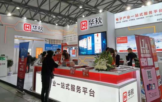 上海慕展:華秋電子驚艷亮相,一站式電子供應鏈服務看點十足