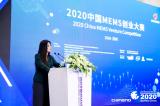 2020年首屆中國MEMS創業大賽亮點頻出