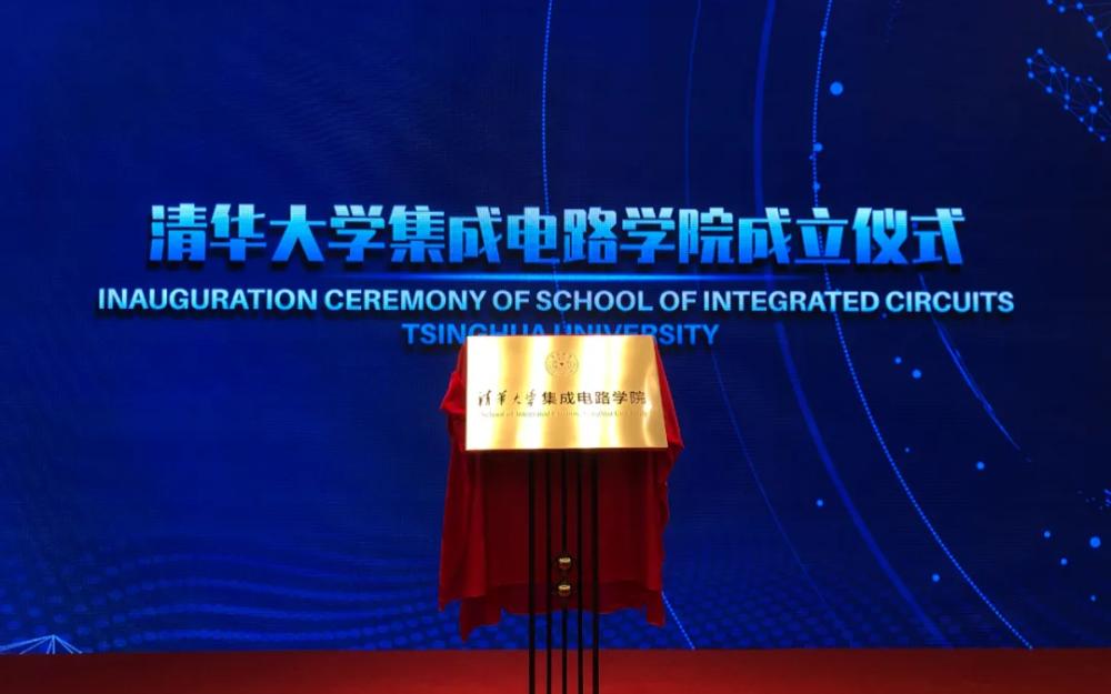 清华大学成立集成电路学院