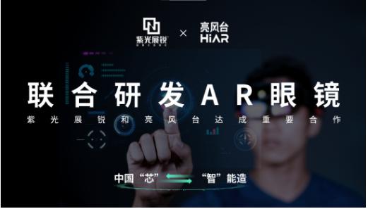 布局AR产业,紫光展锐携手亮风台深耕智能AR领域
