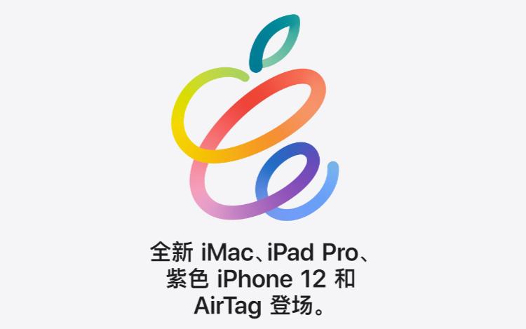 5G、M1与Mini-LED齐上新iPad,苹果下一代硬件革新已经铺开