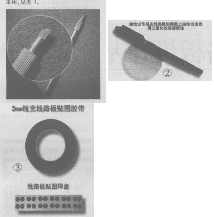 电烙铁的类型和线路板快速制板方法