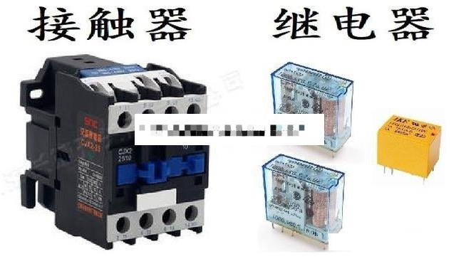 接觸器與繼電器結構區別