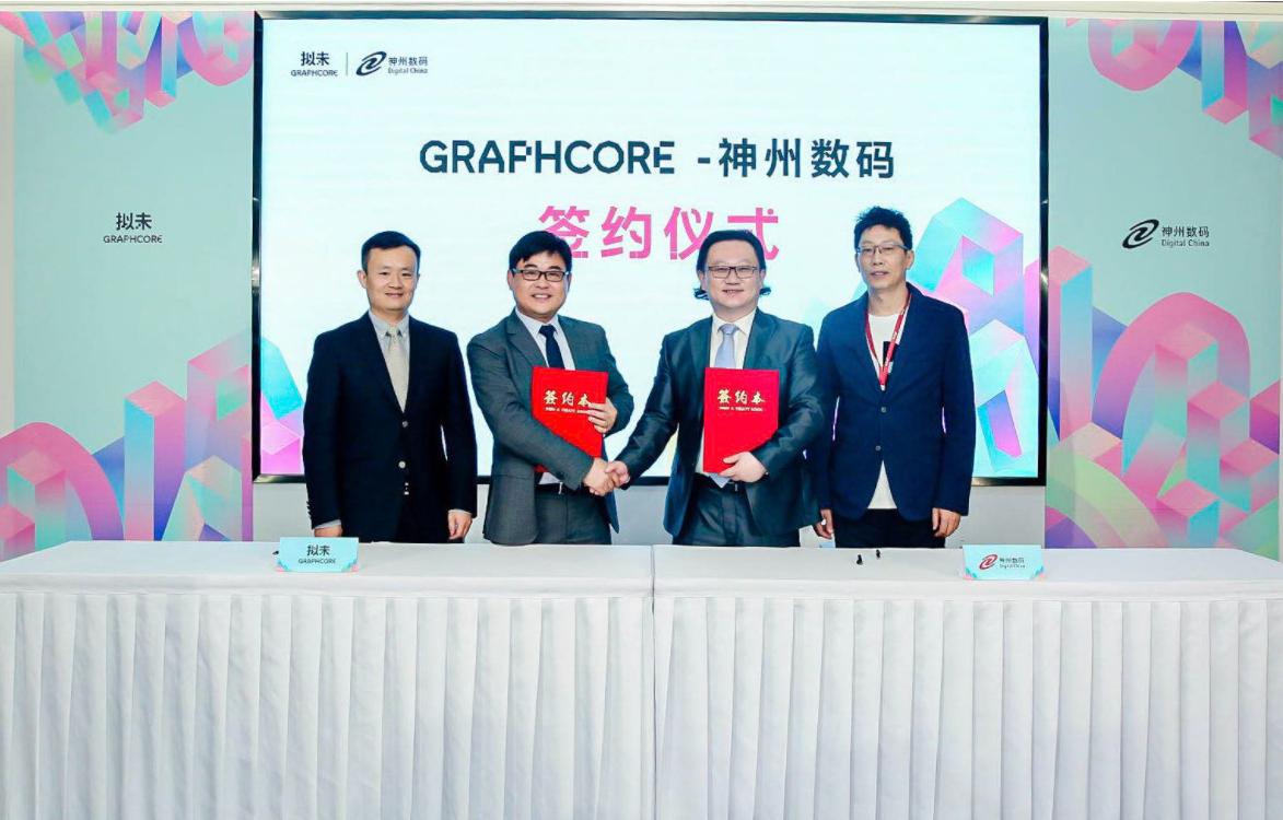 Graphcore与神州数码建立合作伙伴关系,为...