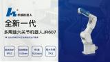 华数机器人面向3C行业推出2021全新升级款装配机器人HSR-JR607