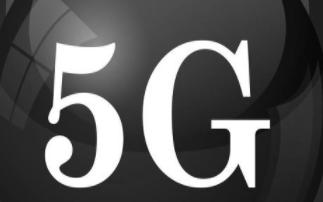 实现5G潜力的方法与挑战及解决办法