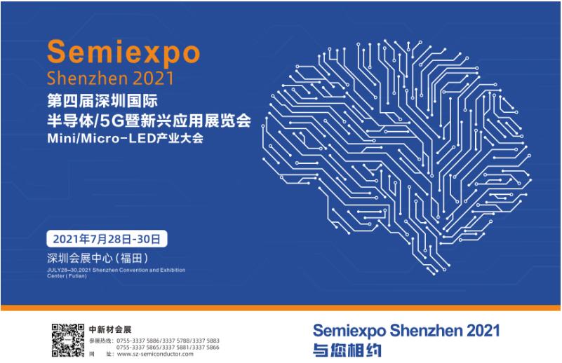 2021年,第四屆深圳國際半導體&5G新應用展覽會(SemiExpo),將于7月28-30日在深圳會展中心舉行(福田)