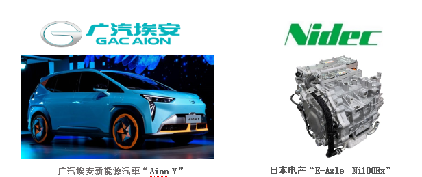 """广汽埃安新能源汽车的电动汽车中采用日本电产(尼得科/Nidec)的驱动马达系统""""E-Axle""""(100kW)"""