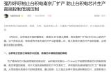 国内通信领域专家呼吁制止台积电在南京厂扩产的计划