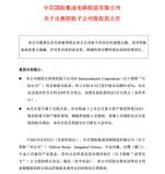中芯国际拟转让所持控股子公司中芯长电半导体的全部...