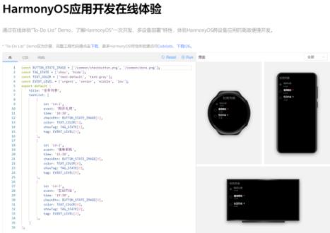 華為鴻蒙應用開發在線體驗網站上線,實現跨設備應用協同
