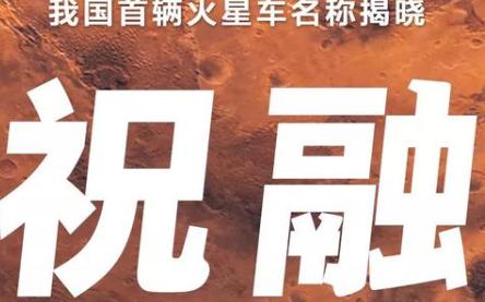 中國航天起名有多浪漫 中國首輛火星車命名祝融號
