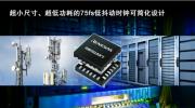 瑞薩電子擴展FemtoClock時鐘產品陣容,適用于高性能通信與數據中心