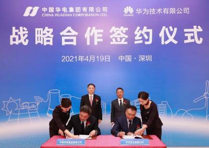 中国华能与华为达成战略合作,促进能源行业数字化转型