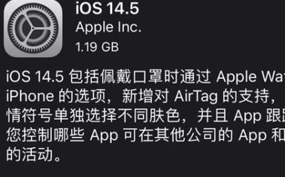 苹果最新消息:苹果iOS14.5正式版来了 苹果...