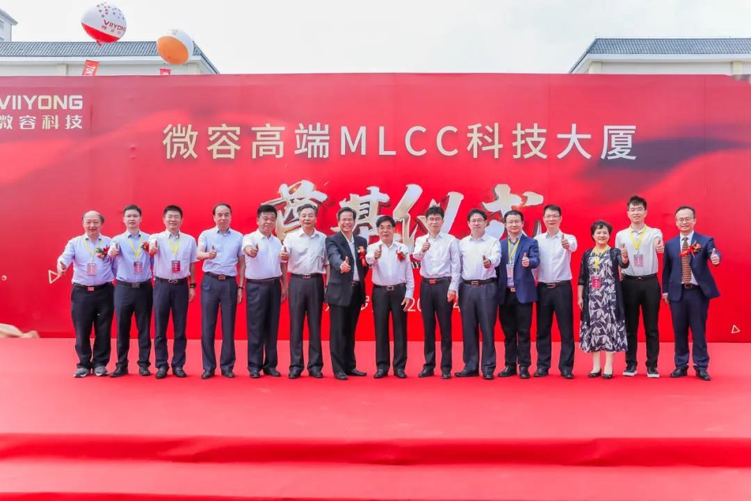 国产MLCC取得突破!微容科技高端MLCC科技大厦奠基,主力扩产008004、01005超微型及高容量MLCC!
