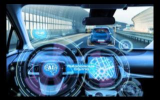 汽车交通领域智能化成为科技发展的必然趋势