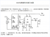 555定时器芯片的内部电路是怎么样的?