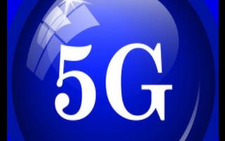 5G在消費領域的三大應用與如何打開5G更廣闊的應用天地