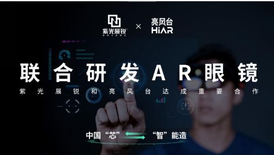 消費電子版圖再擴張 紫光展銳出擊AR市場