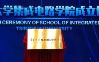清華大學成立集成電路學院!