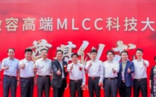 微容科技高端MLCC科技大厦奠基仪式在云浮罗定微...