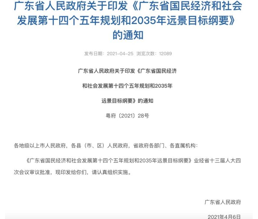 广东省2025年全省将实现5G网络城乡全覆盖