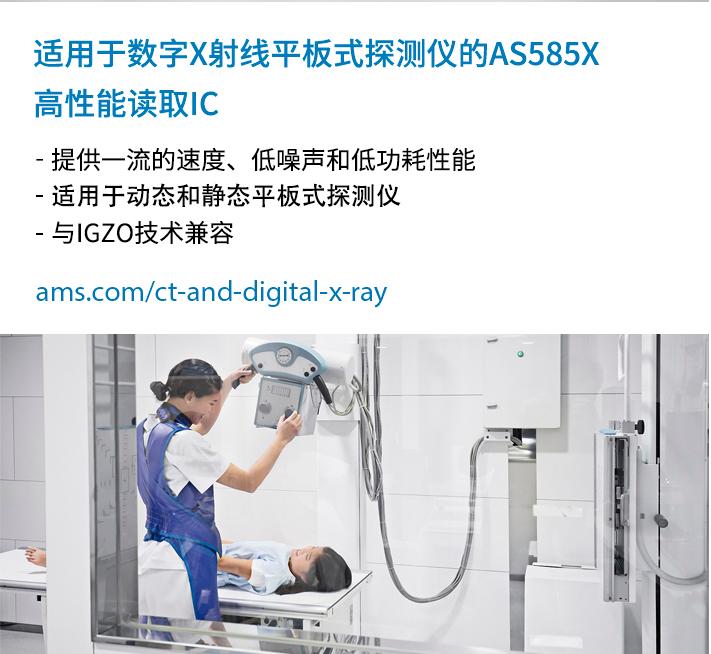 艾迈斯半导体推出新款高性能读取IC,推动医疗和工...