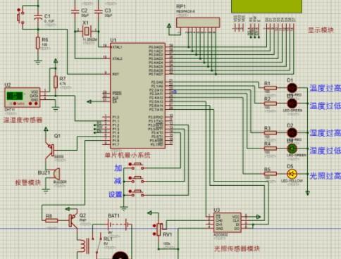 基于51单片机的光照和温湿度检测报警电路设计方案