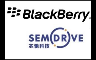 芯馳科技與BlackBerry QNX聯手為汽車OEM廠商和一級汽車供應商開發數字座艙解決方案