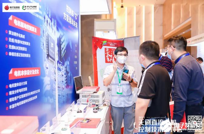 峰岹科技携电机驱动控制专用芯片亮相BLDC大会