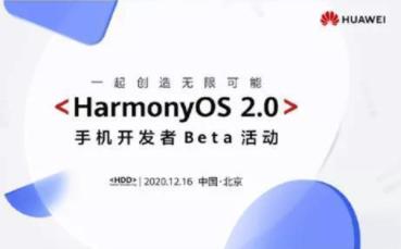 華為鴻蒙2.0系統公測推送,有哪些型號可升級