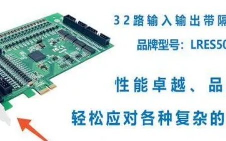 LR-LINK聯瑞推出32路帶隔離輸入輸出I/O卡