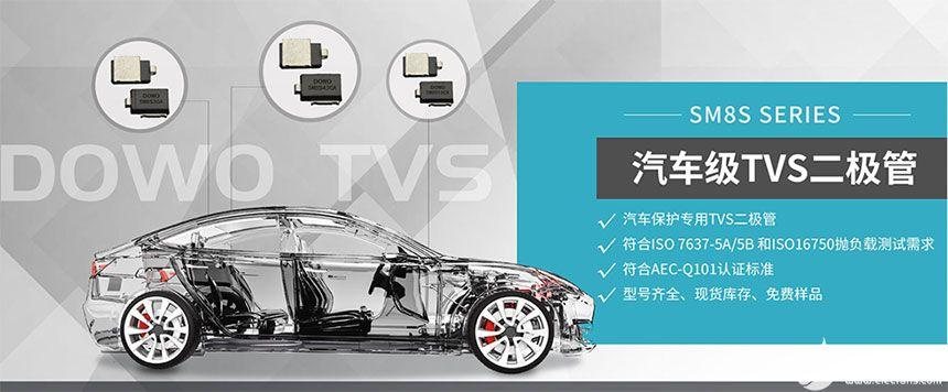 汽车级瞬态抑制TVS二极管